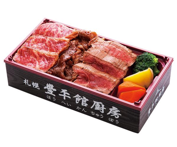 札幌豊平館厨房ステーキ弁当東武限定商品
