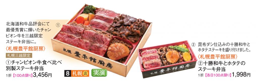 札幌三越 北海道味覚めぐり ステーキ弁当