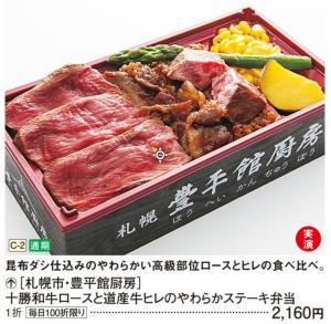 北海道ステーキ弁当