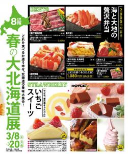 大丸 福岡天神店 大北海道店