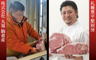 株式会社 丸福 駒畜産 札幌豊平館厨房