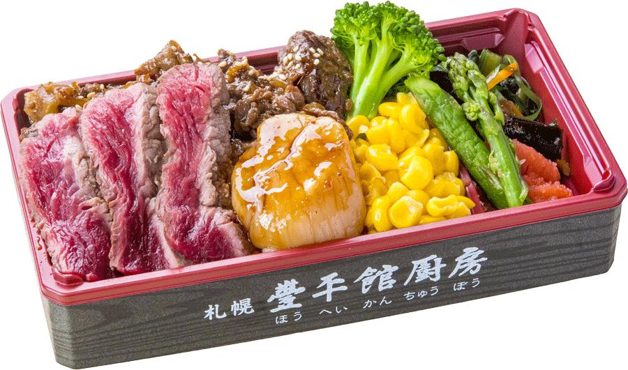 北海道昆布熟成ヒレステーキ弁当