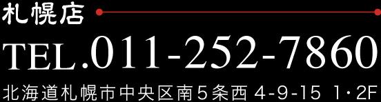 札幌店 Tel.011-232-2345