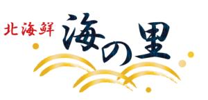 北海鮮 海の里 ロゴ